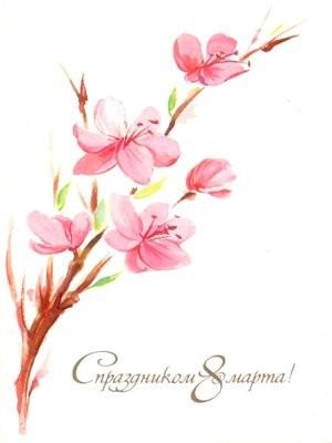 Юки.  Поздравляю с праздником - Международным женским днем!